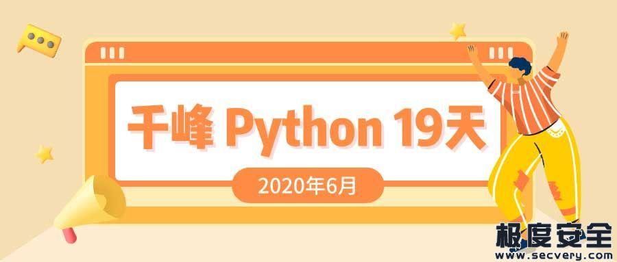 2020千锋教育19天精通Python课程-极安网