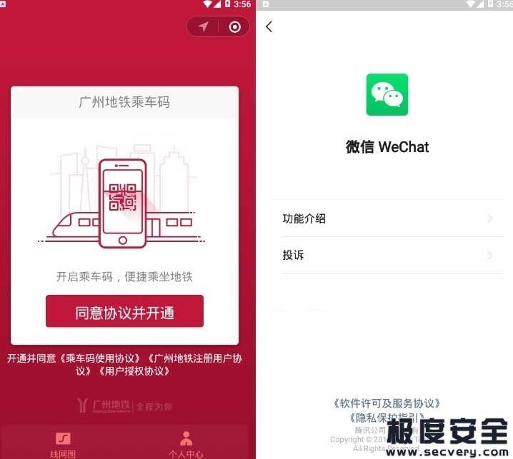 微信WeChat 7.0.21 for Google Play正式版-极安网