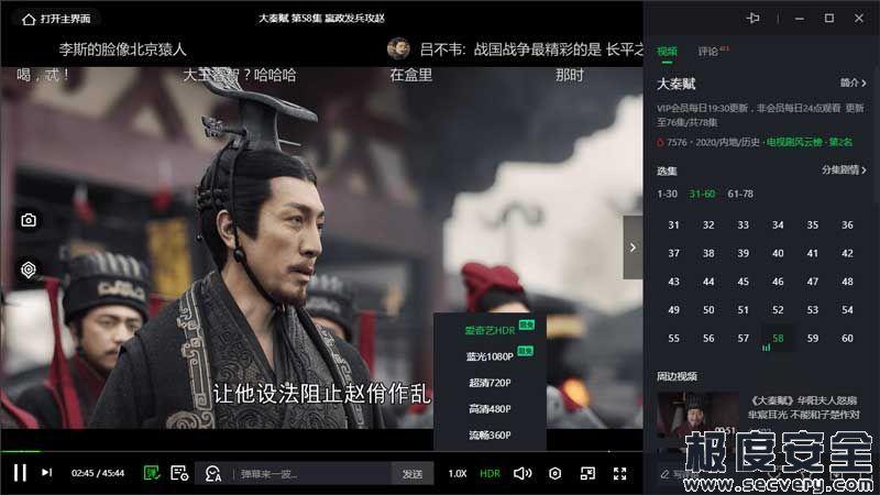 爱奇艺PC版 v7.12.126.2563 去除广告绿色版-极安网