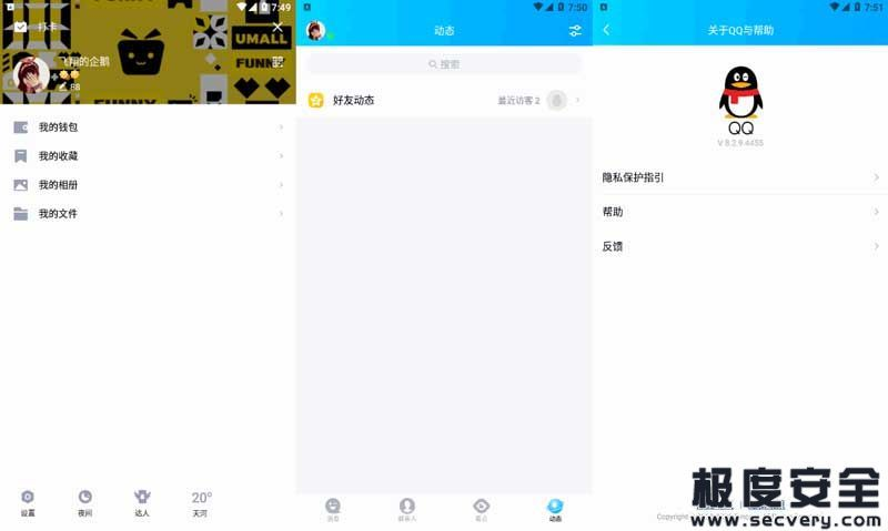 Android QQ 8.2.11.4530 for Google Play-极安网