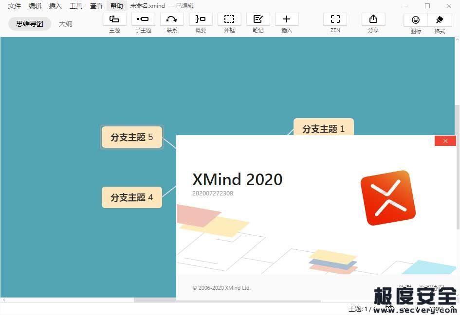 XMind ZEN 2020 v10.3.0 官方破解版激活文件-极安网