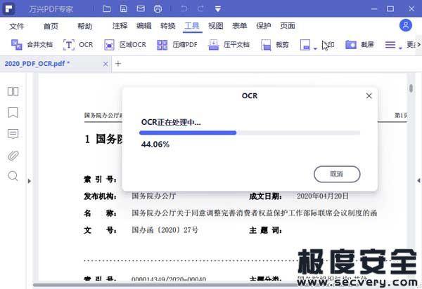 万兴PDF专家v8.0.6.222 简体中文绿色特别版-极安网
