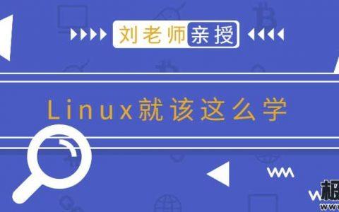 《Linux就该这么学》刘老师视频教程
