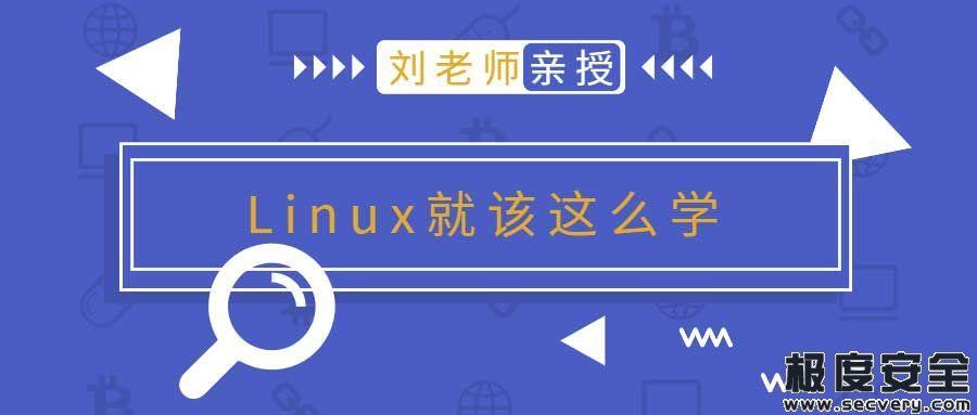 《Linux就该这么学》刘老师视频教程-极安网