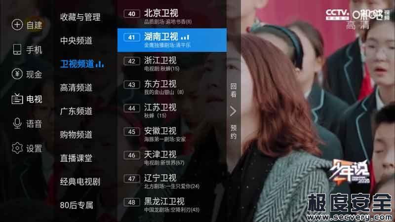 电视家TV v3.4.30 解锁全部频道去广告破解版-极安网