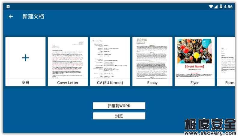 OfficeSuite v11.0.33145 解锁免广告专业版-极安网