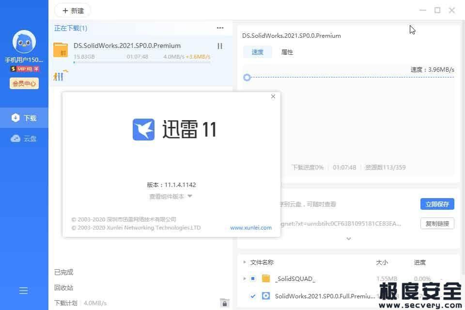 迅雷11 v11.1.5.1218 无广告SVIP绿色精简版-极安网