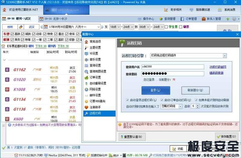 12306订票助手 v12.30 破解版-极安网