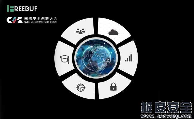 2021网络安全行业发展预测-极安网