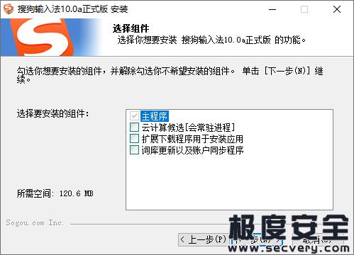 PC搜狗输入法v10.0.0精简版-极安网