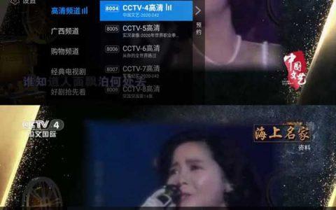 电视家TV v3.4.38 去除广告解锁破解版