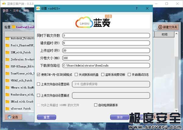 蓝奏云客户端 v0.3.6 | 第三方蓝奏网盘电脑版-极安网