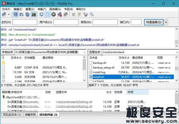 FileZilla PRO v3.52.0 正式版绿色解锁专业版-极安网