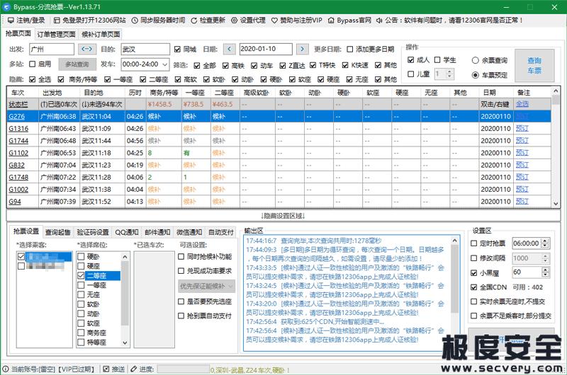 Bypass分流抢票 v1.14.43 春运抢票工具神器-极安网