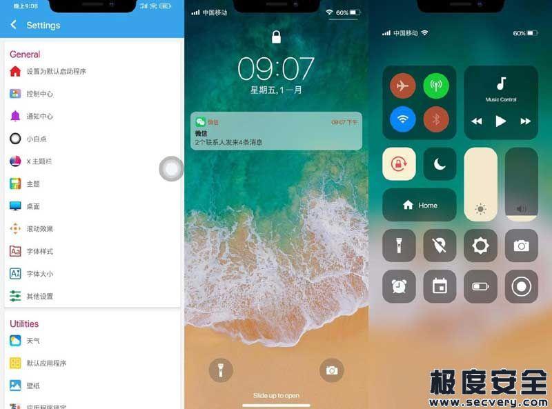 iPhone12安卓仿真器v7.1.6-极安网