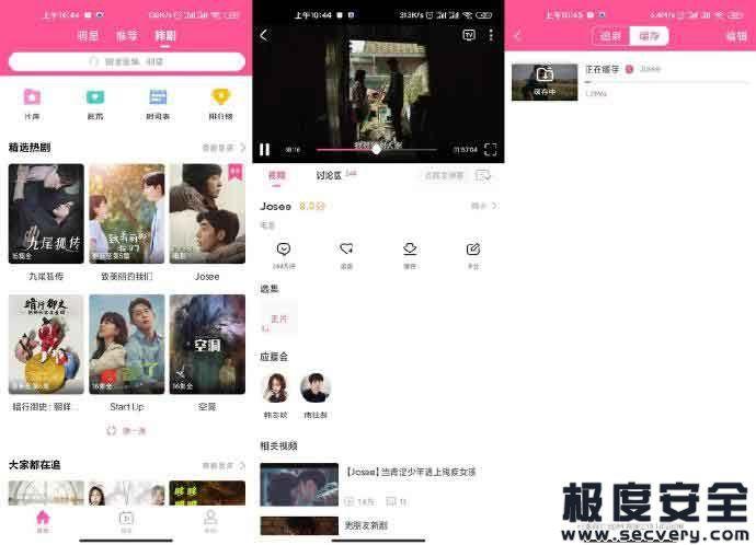 韩剧TV v5.4.5绿化版-极安网