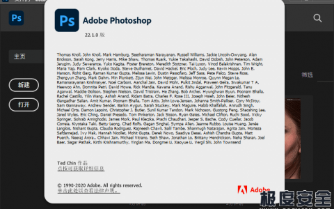 Adobe Photoshop 2021 22.1.1.138​​ 破解版
