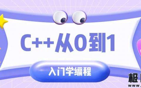 C++从0到1入门学编程视频教程