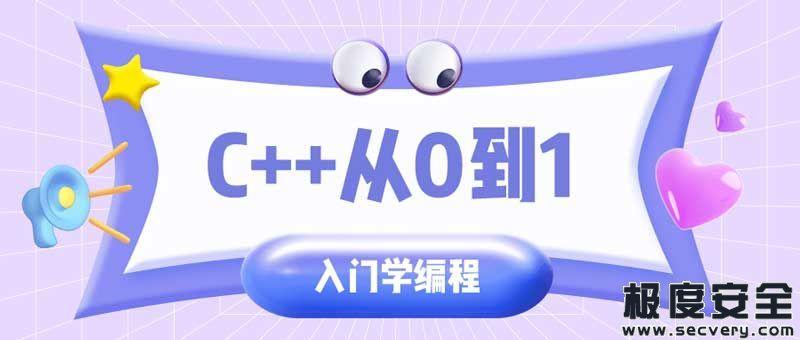 C++从0到1入门学编程视频教程-极安网