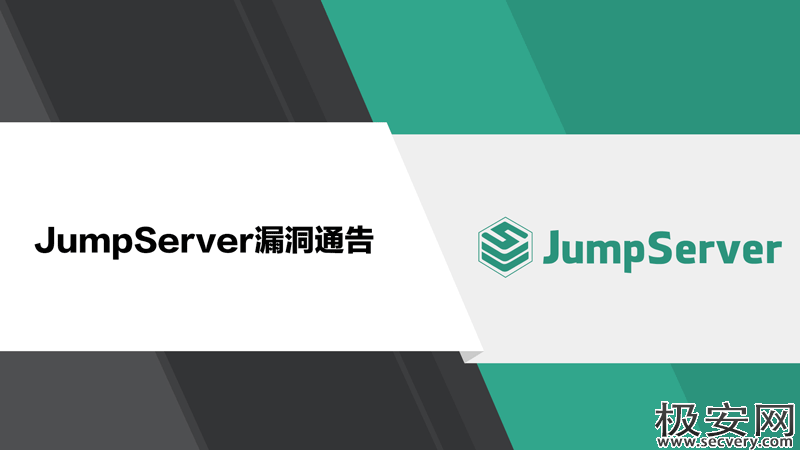 开源堡垒机JumpServer远程命令执行漏洞风险提示-极安网