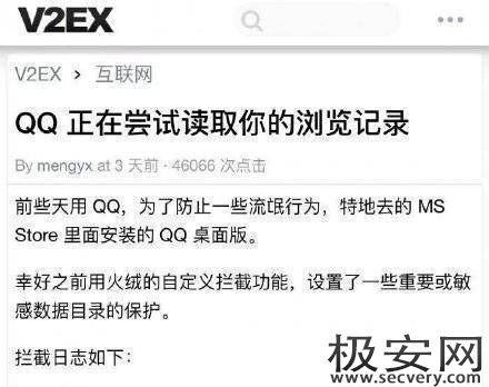 QQ读取浏览器历史记录 这个锅就不要再甩了-极安网
