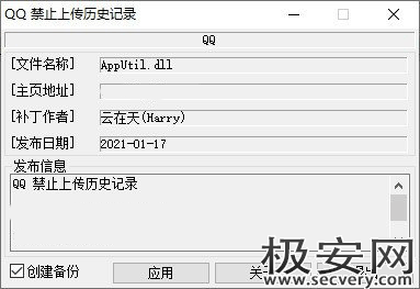 禁止QQ上传历史记录补丁工具-极安网