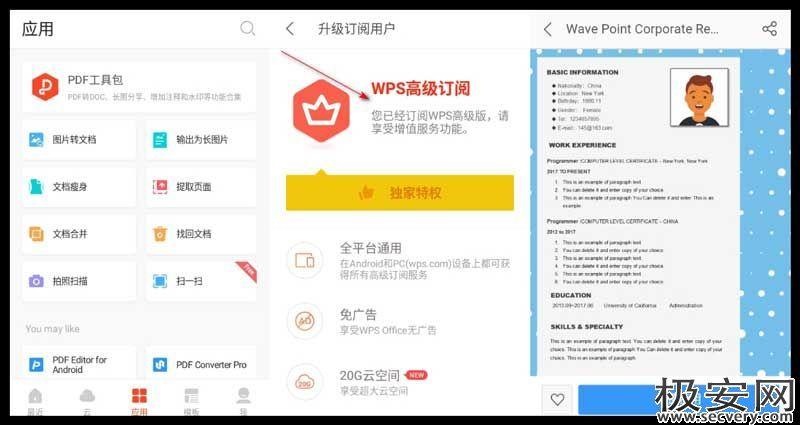 WPSOffice 13.3.2 安卓高级破解版-极安网