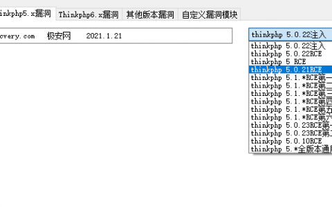 Thinkphp全版本漏洞EXP利用工具