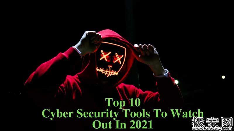 2021年值得关注的10大网络安全工具-极安网