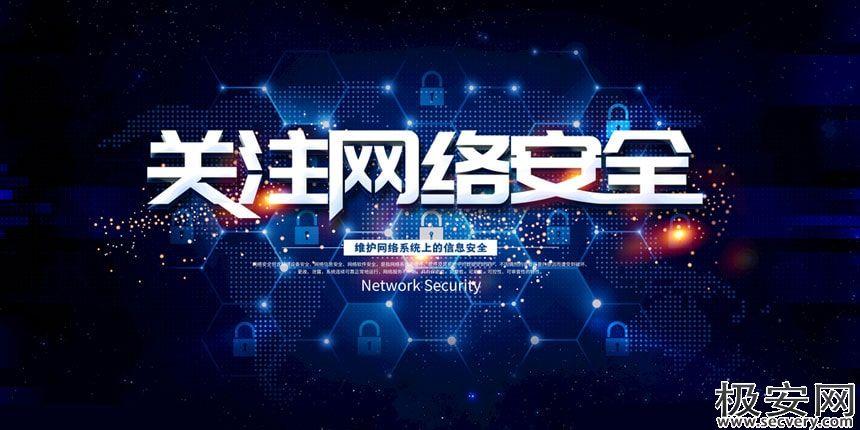 极安网,关注黑客与网络安全,与您共筑中国网安事业!