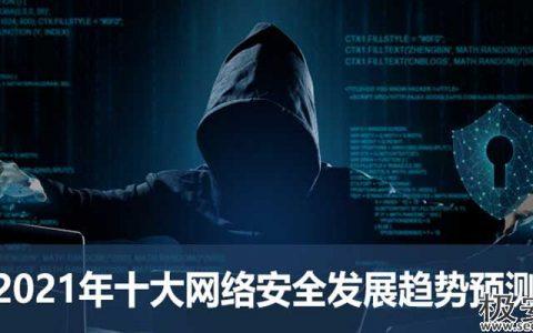 2021年网络安全发展趋势预测