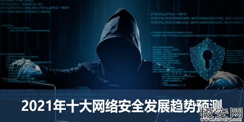 2021年网络安全发展趋势预测-极安网