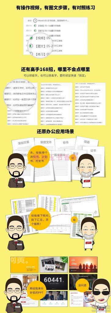 秋叶office培训word excel ppt三合一福利完整版-极安网
