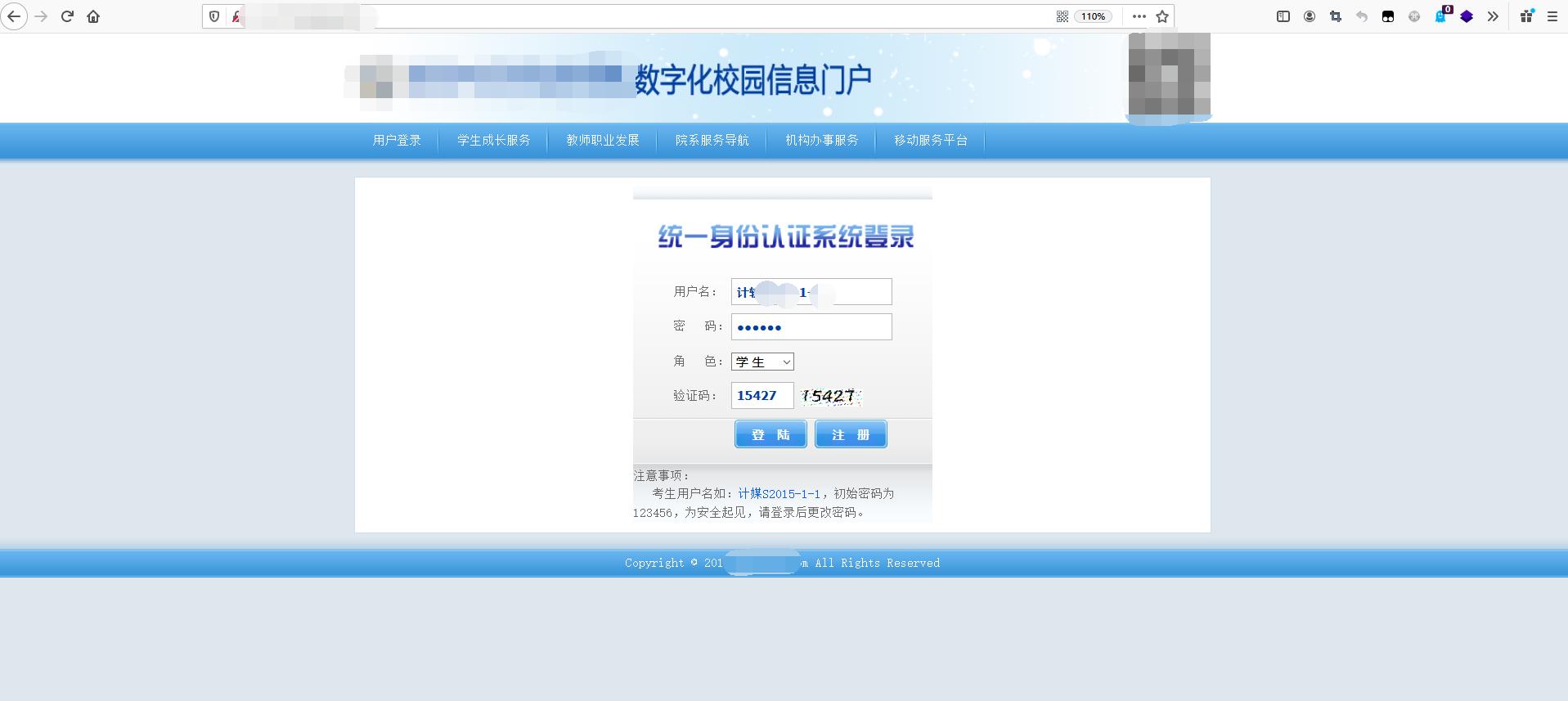 【渗透案例投稿】真实记录一次对某大学网站的渗透测试-极安网